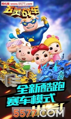 猪猪侠五灵战车手游官网版截图2