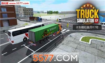 卡车模拟器2017(欧洲卡车驾驶)truck simulator 2017截图0