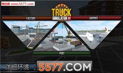 卡车模拟器2017(欧洲卡车驾驶)truck simulator 2017截图3