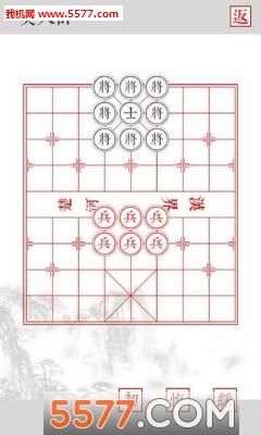 兵者(另类象棋玩法)截图2