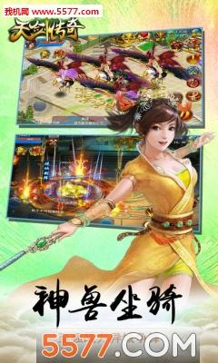 天剑传奇官方版截图1