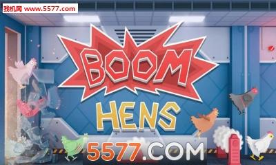 母鸡炸了安卓版(横版闯关)Boom Hens截图0