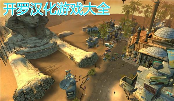 开罗汉化游戏