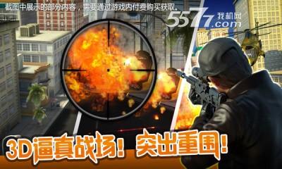 狙击行动3D代号猎鹰破解版截图0