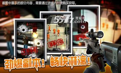 狙击行动3D代号猎鹰破解版截图1