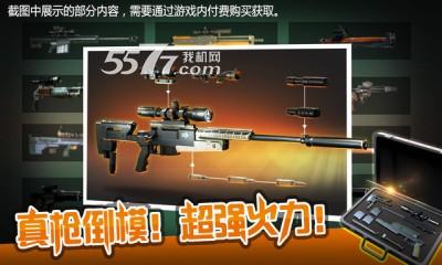 狙击行动3D代号猎鹰破解版截图2