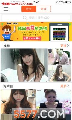 恋夜秀场五站客户端手机版截图3