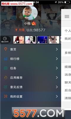 恋夜秀场五站客户端手机版截图5