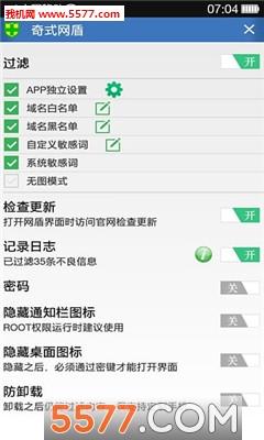 奇式网盾手机版(过滤不良信息)截图0