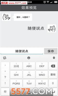 文字表情生成器app下载|文字表情生成器(微信图片