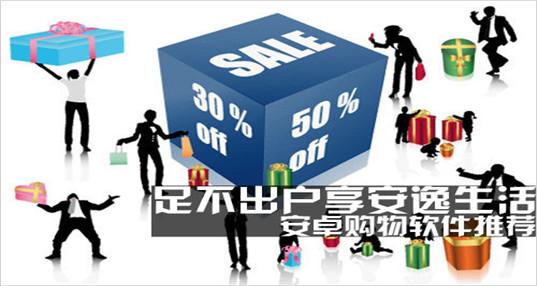 安卓购物软件推荐