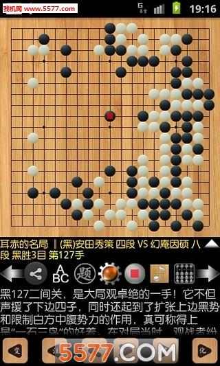 alphago围棋棋谱分析软件图片