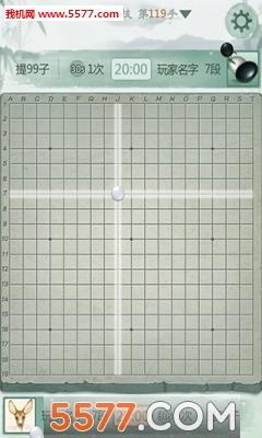 围棋人机大战手机游戏(在线围棋人机对弈)截图1