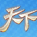 天下移动版客户端(网易天下3官方手游)