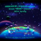 绿色星々下载-绿色星々(休闲点击) v1.0_安卓网-六神源码网
