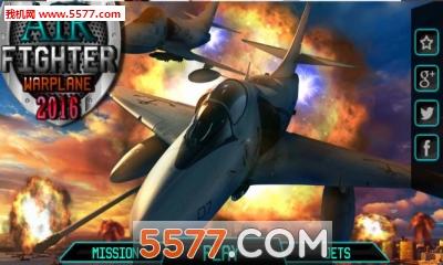 游戏 射击 → 喷气式战斗机军用飞机2016(模拟飞行射击)air fighter 2