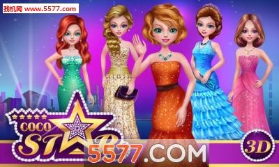 明星可可之时装模特大赛(明星红毯秀)Coco Star截图0