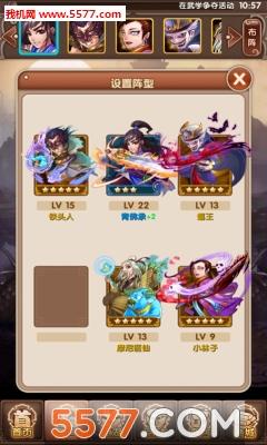 武侠大宗师2018无限元宝最新版截图1