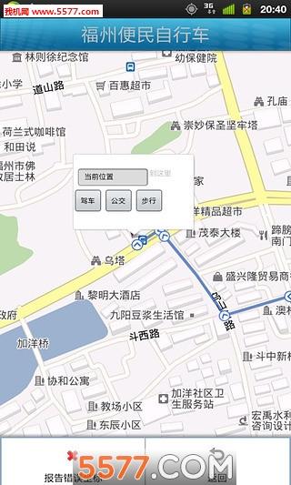 福州便民自行车站点地图软件下载|福州便民自行车站点