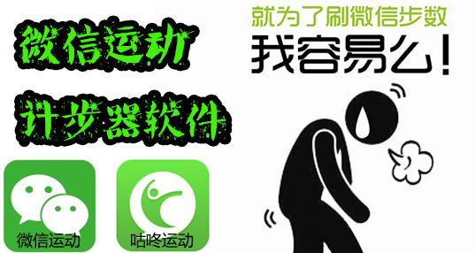 支持微信运动的手机app推荐