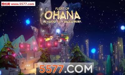 奥纳飞行(蓝牙联机)Flight of Ohana: A journey to a magical world截图0