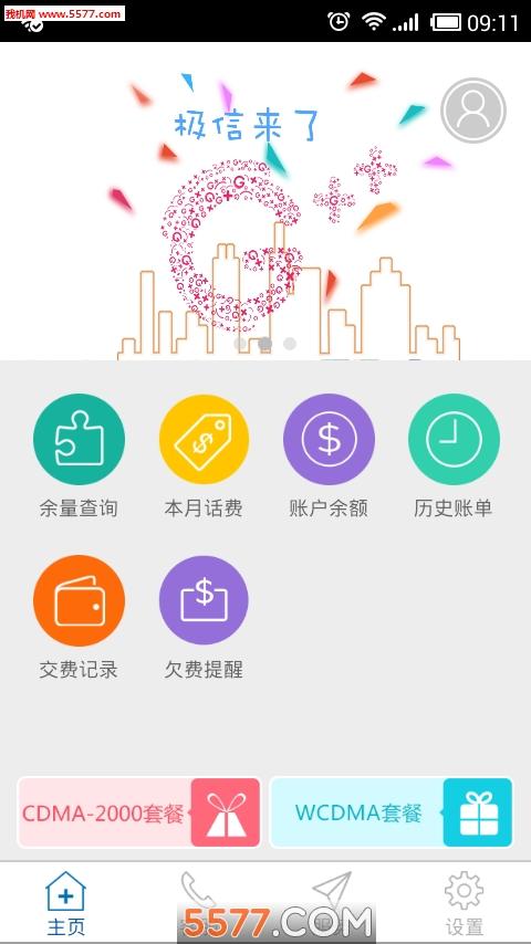极信通信app下载_极信通信手机营业厅软件 国美极信厅