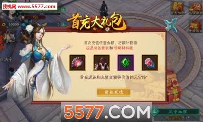 网易陆小凤传奇(古龙武侠游戏)截图2