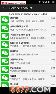 微信聊天记录恢复器2016最新版截图0