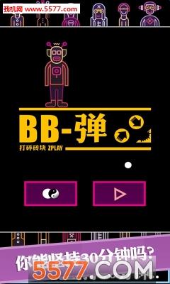 BB弹(休闲弹射)截图2
