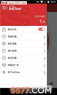 乐网AdClear(广告拦截工具)截图2
