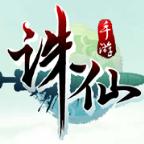 诛仙手游焚香现世最新版}