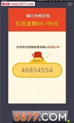愚人节微信红包图片制作软件(愚人节红包整人)截图1图片