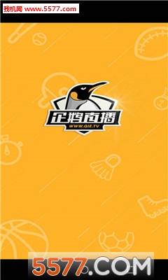 企鹅直播(腾讯真人直播平台)截图0