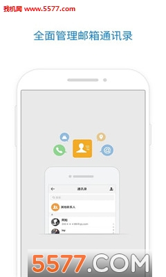 QQ邮箱去启动广告版截图2