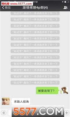 微信花式撤回(撩妹神器)图搞笑奔跑鹿晗图片