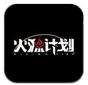 腾讯火源计划官方版