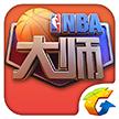腾讯NBA大师叉叉辅助修改版