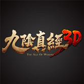 九阴真经3D体验服