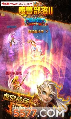 魔兽部落2体验服截图2