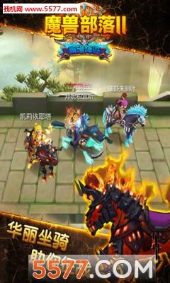 魔兽部落2体验服截图3
