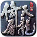 倚天屠龙记ios版最新版