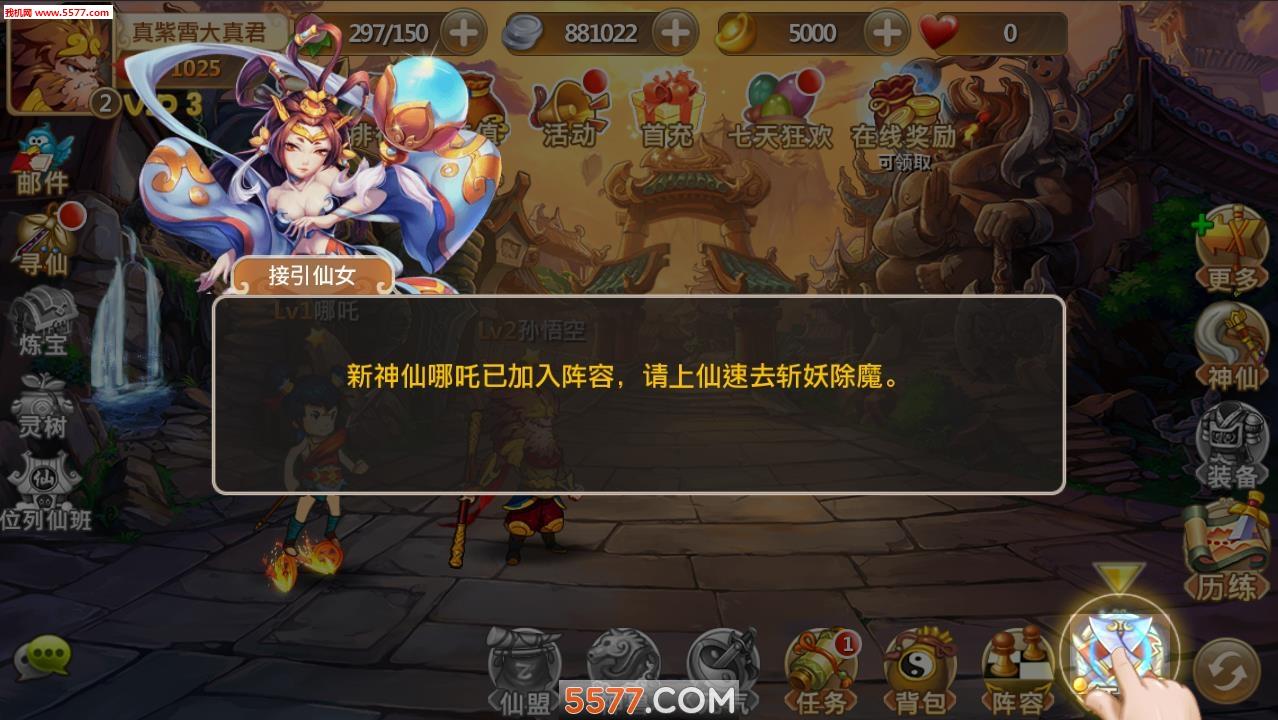 梦C游公益服(上线vip3)截图0