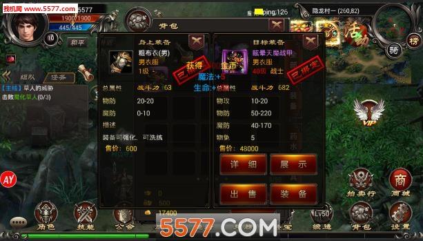 帝霸传奇体验服(上线5000元宝)截图1