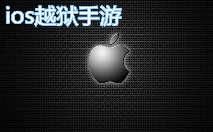 苹果越狱手游