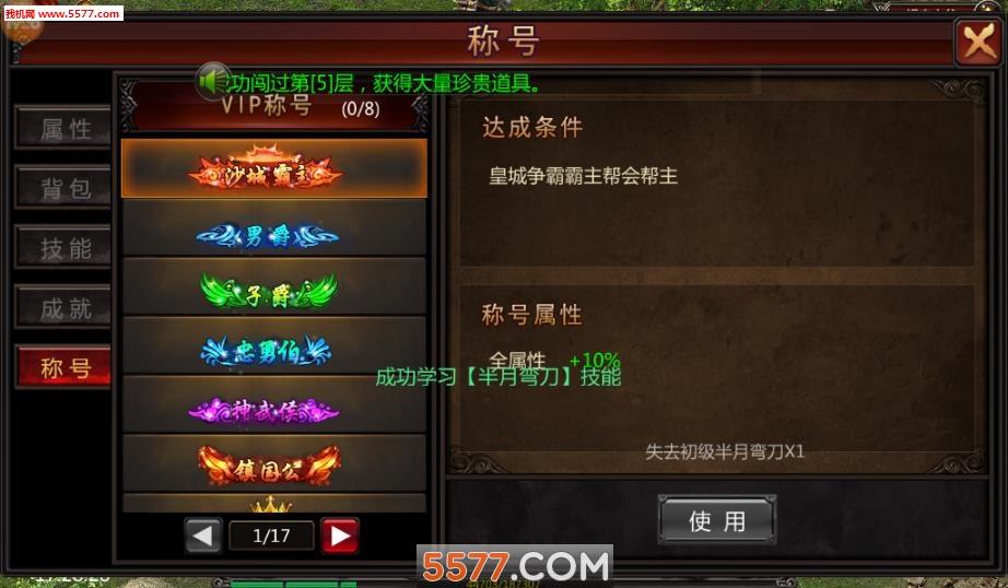 皇城争霸体验服(上线送vip)截图2
