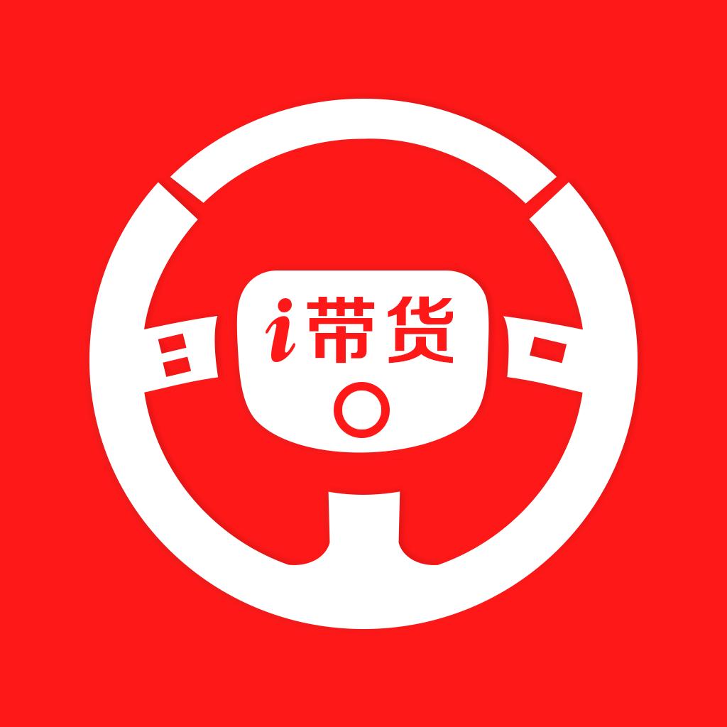 i带货(物流稍货平台)v2.0.0.6官方版