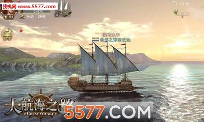 网易大航海之路手游截图1