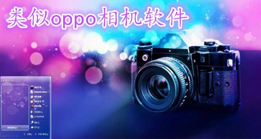 类似oppo相机软件