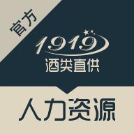 1919人力资源平台(员工考勤信息)v2.0.7安卓版