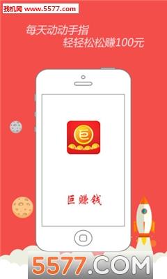 巨赚钱(下载app赚钱)截图0